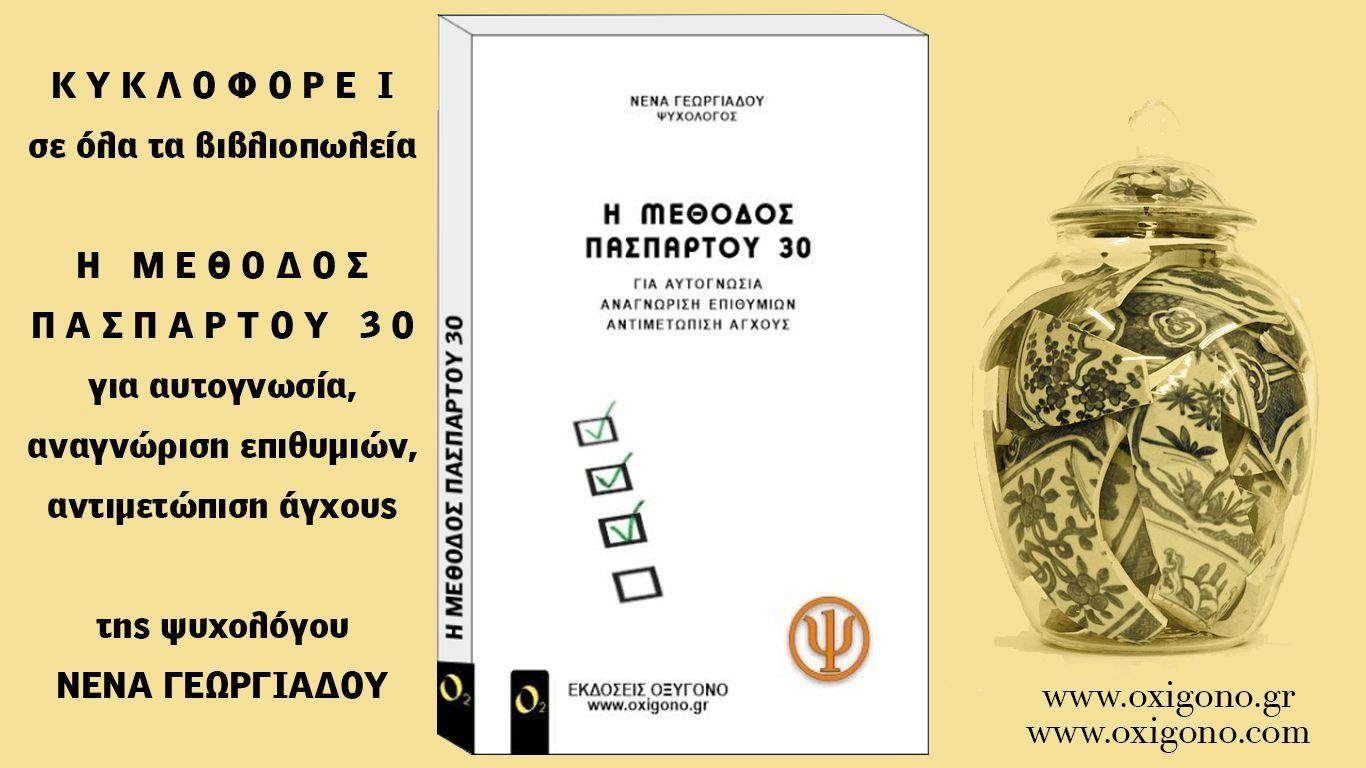 ΠΑΣΠΑΡΤΟΥ 30